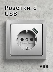 Розетки c USB
